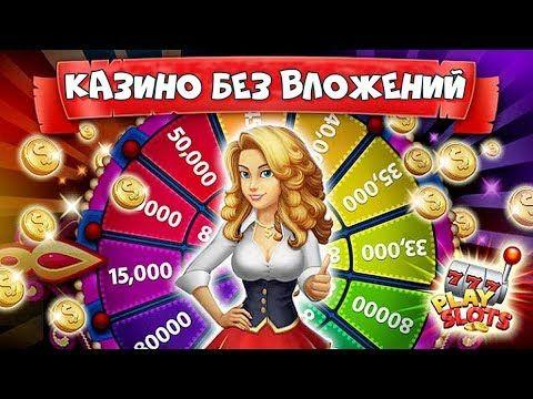 Лучшие бездепозитные бонусы в казино