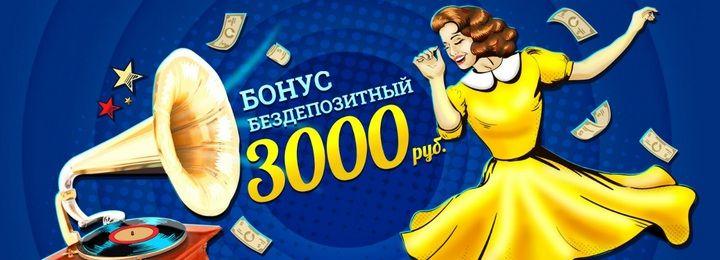 Бонус за регистрацию 3000 RUB от казино Вулкан Original