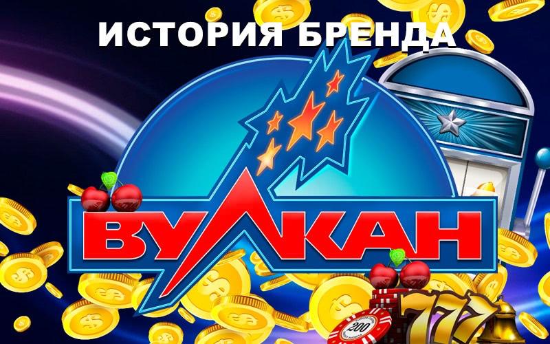 Казино Вулкан 24 онлайн – играть в официальный игровой клуб