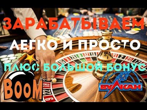 Как использовать в Вулкан казино Webmoney Вебмани кошельком.