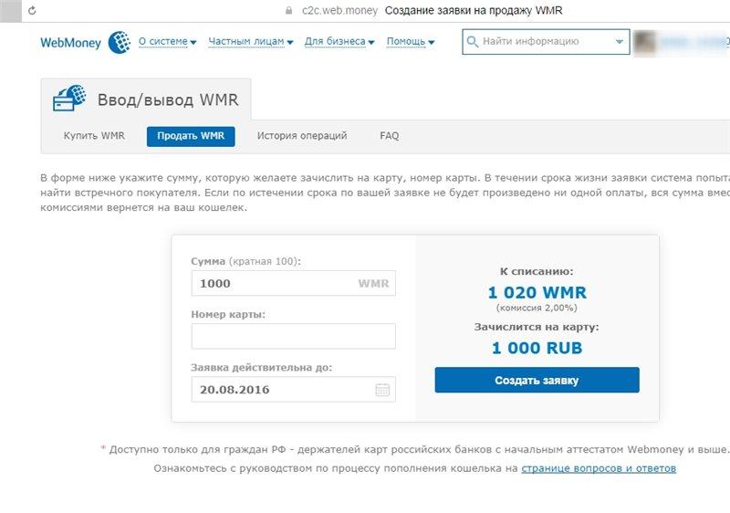 Блокировка, запрет Webmoney в Украине. Как вывести c.