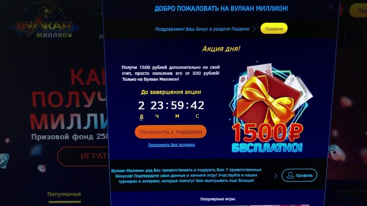 Вулкан Неон бездепозитный бонус 777 рублей за регистрацию счета