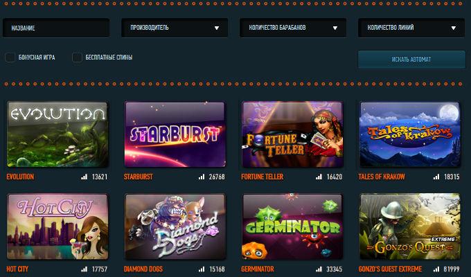 Игровые аппараты онлайн бесплатно без регистрации - играть онлайн.